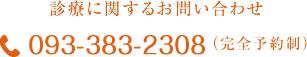 診療に関するお問合せ、TEL:093-383-2308(完全予約制)